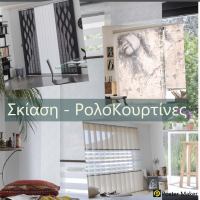 Ρολερ, Στόρια, Ρολο-Κουρτίνες, περσίδες,ρομαν,Υφάσματα σκίασης για μοντέρνα διακόσμηση,για το σπίτι και επαγγελματικούς χώρους