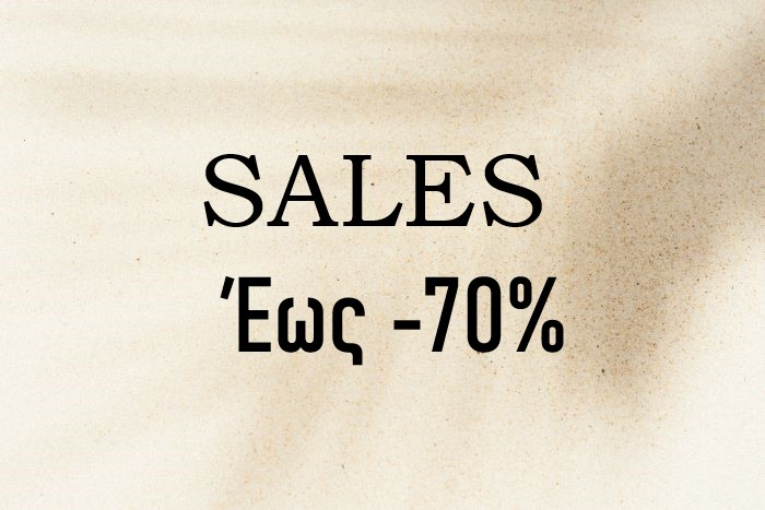 Προσφορές/Sales